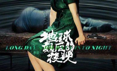 di_qiu_zui_hou_de_ye_wan_long_day_s_journey_into_night-821907675-large (1)